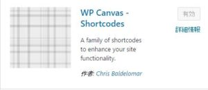 wp canvas-shortcodes