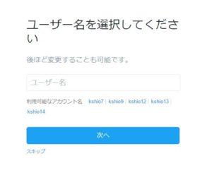 username